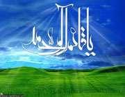 امام زمانہ (عج) کا دارالحکومت