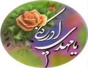 امام غائب کیونکر مؤمنین کا سہارا ہوسکتے ہیں؟ 2