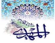 غائب امام مۆمنین کو فیض کیونکر پہنچا سکتے ہیں؟