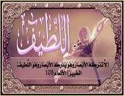 sourate al-an'ãm