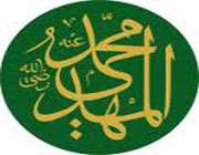 ظہور کی آمد پر سرزمین حجاز کے سیاسی حالات 2