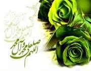 مدینہ میں حضرت محمد صلّی اللہ علیہ و آلہ کی ولادت