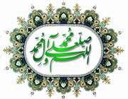 salawat_ the holy prophet of islam (pbuh)