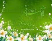 imam bakırın (a.s) kişiliğinden yansımalar