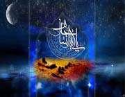 imam seccadın dua ve münacat olgusu