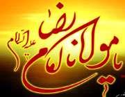 شہادت امام رضا علیہ السلام کے بارے میں مختلف آراء ( حصّہ چہارم )