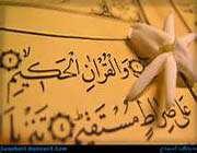 islam kaynağı kurân-ı kerim