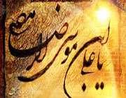 شہادت امام رضا علیہ السلام کے بارے میں مختلف آراء ( حصّہ نہم )