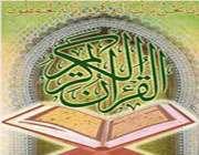 قرآن کی سمجھ