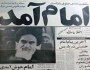 ایران کا اسلامی انقلاب امید کی کرن ( حصّہ سوّم )