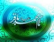imam muhammad baqir (a.s)