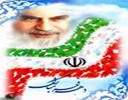 ایران کا اسلامی انقلاب امید کی کرن