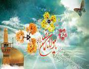 imam rızanın kişiliğinden yansımalar(1.bölüm)