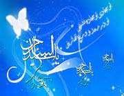 yol ayrımındaki imam seccad(3.bölüm)