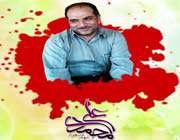 martyr masoud ali-muhammadi