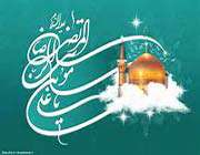imam rızanın kişiliğinden yansımalar(2.bölüm)