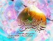imam hasan askerinin (a.s) ahlaki özellikleri (3.bölüm)