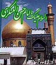imam hasan askerinin (a.s) cevabı