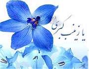 جناب زینب سلام اللہ علیہا کی حیا اور عفت کے چند نمونہ