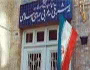 الجمهورية الاسلامية الايرانية