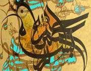 iran-calligraphy-algeria