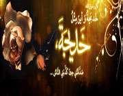 تاریخ اسلام کی عظیم خاتون
