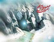 peygamber'in (s.a.a) velayeti ve onun müminlere önceliğini konu eden ayetler-2