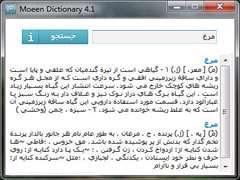 فرهنگ لغت معین