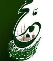 le prophète mohammad
