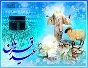 significance of eid al-adha