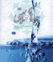کتاب جرعههای سلامتی از نهج البلاغه حضرت علی علیه السلام نویسنده دکتر مژده پور حسینی