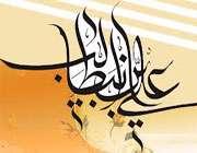 حضرت علی علیه السلام کی جنگیں   ( حصّہ  پنجم )