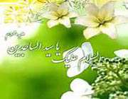 imam seccadın toplumsal ve amelî cihadı-3