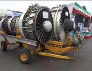 авиационные отрасли