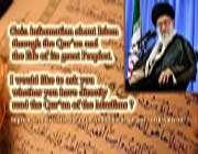 اصداء رسالة قائد الثورة الاسلامية لشباب أوروبا وأمريكا