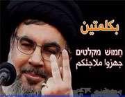 حسن نصراللہ کا اسرائیل کو انتباہ
