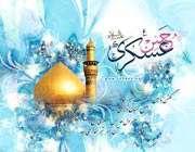imam hasan askeriden birkaç dua-1
