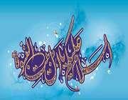 ahl-ul-bayt