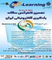 نهمین كنفرانس یادگیری و آموزش الكترونیكی
