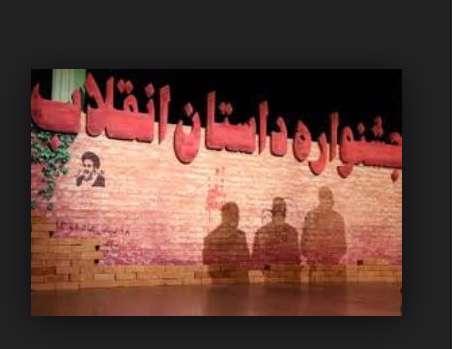 جشنواره داستان انقلاب