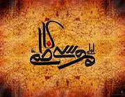 امام موسی کاظم (ع) کی امامت کس طرح ہوئی؟