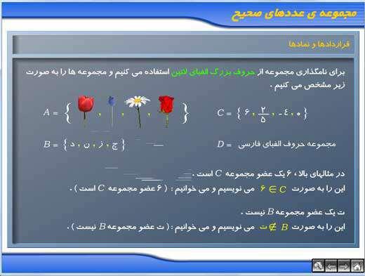 آموزش ریاضی دوم راهنمایی