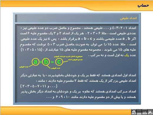 آموزش ریاضی سوم راهنمایی