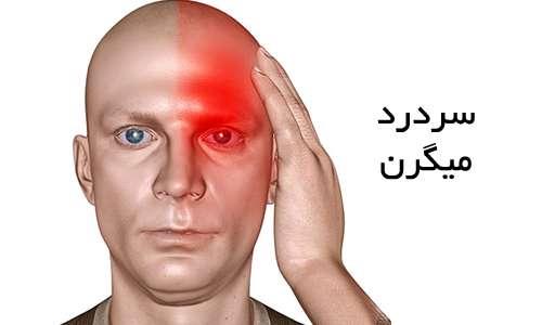 سردرد میگرن