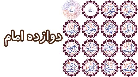 نتیجه تصویری برای 12 امام