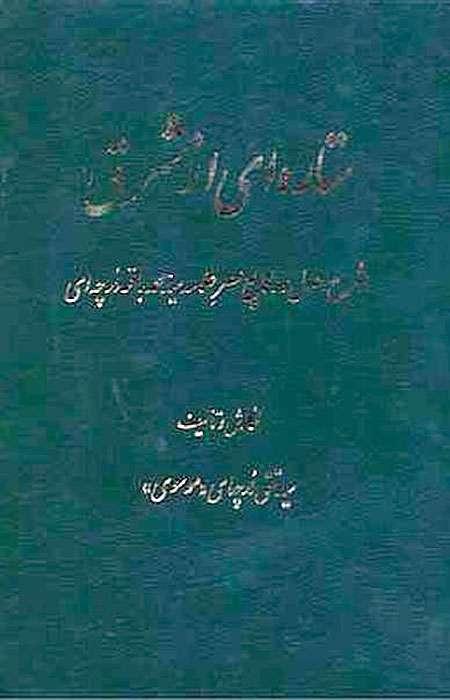 کتاب ستاره ای از شرق