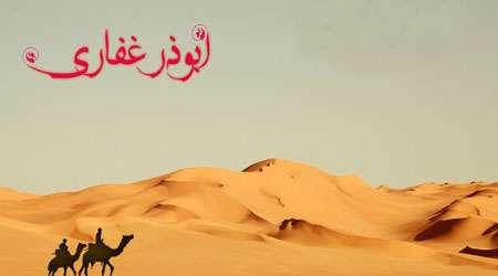 ابوذر، مردی در صحرای ربذه