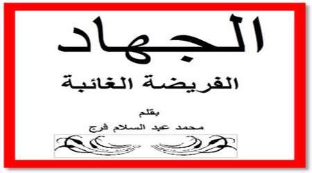 مفتی های عربستان