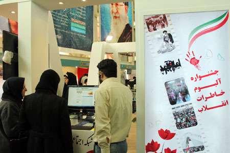 جشنواره آلبوم خاطرات انقلاب