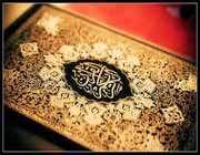 اپنے بچوں کو قرآن کی تعلیم دیں